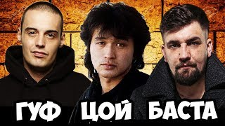 Американцы Слушают Русскую Музыку #20 ЦОЙ, БАСТА, ГУФ, MONATIK, Би-2, ESTRADARADA, MOZGI