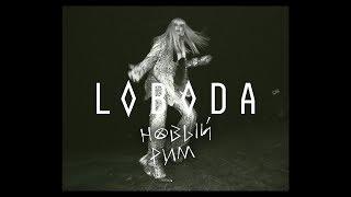 LOBODA   Новый Рим (Премьера трека 2019) [Mood Video]