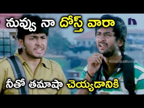 నువ్వు నా దోస్త్ వారా నీతో తమాషా చెయ్యడానికి || Nani Latest Movie Scenes