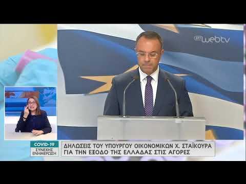 Χρ. Σταϊκούρας: Η εμπιστοσύνη των αγορών στην κυβερνητική πολιτική επιβεβαιώνεται   15/04/2020   ΕΡΤ