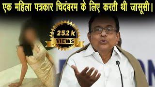 एक महिला पत्रकार P.Chidambaram के लिए करती थी CBI की जासूसी!