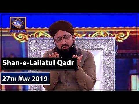 Shan-e-Lailatul Qadr |Dua | Mufti Muhammad Sohail Raza Amjadi | 27th May 2019