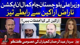 Balochistan CM Jam Kamal in Action | Ek Leghari Sab pe Bhari