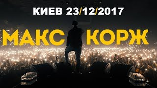 Макс Корж - самый взрывной КОНЦЕРТ в Киеве | 23 декабря 2017