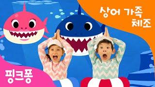 상어 가족 체조 | Baby Shark 체조송 | 핑크퐁 체조 | 핑크퐁! 인기동요