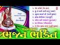 BHAJAN BHAKTI - HEMANT CHAUHAN || BHARAT PURI GOSWAMI - DEVOTIONAL GUJARATI SONGS