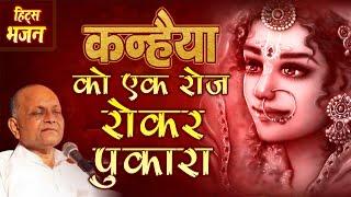 Kanhaiya Ko Ek RoJ Roo Kar Pukara Bhajan  Vinod Agarwal ji
