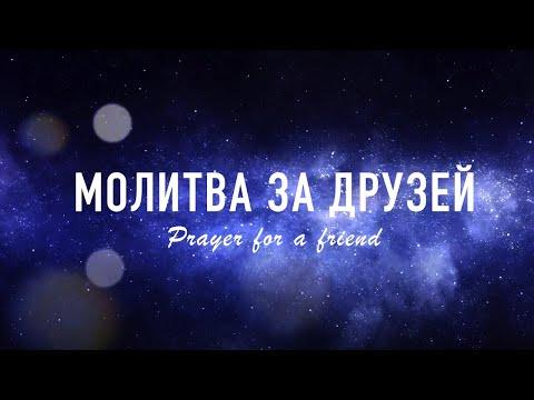 Молитва за друзей - Алексей Каратаев ( Христианская песня )