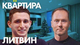 КВАРТИРА ЛИТВИНА!