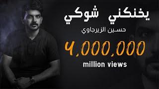 يخنكني شوكي حسين الزيرجاوي / المحنّه / المشكله عيونك هنّه هنّه تحميل MP3