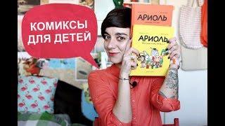 Мартышка: Комиксы для детей про ослика Ариоля (Бумкнига & Самокат)