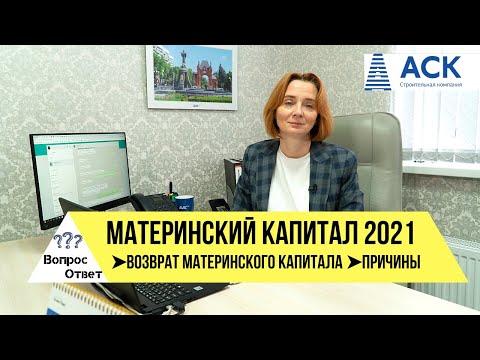 Возврат МАТЕРИНСКОГО КАПИТАЛА ➤причины ➤погашение ипотеки материнским капиталом 2021 🔷 АСК