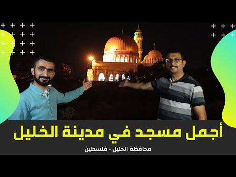 أجمل مسجد في مدينة الخليل - مسجد خالد بن الوليد - منطقة الكسارة - فلسطين