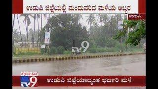 Heavy Rains Lash Udupi From Past 2 Days