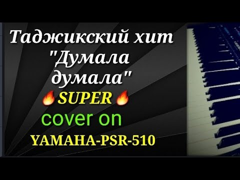 "Таджикск. 🔥ХИТ 2002🔥 ""Думала думала"" cover on YAMAHA PSR-510"