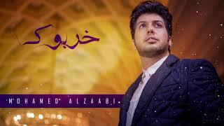تحميل اغاني محمد الزعابي - خربوك   2014 MP3