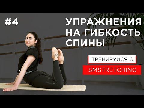 Упражнения на гибкость спины | SMSTRETCHING