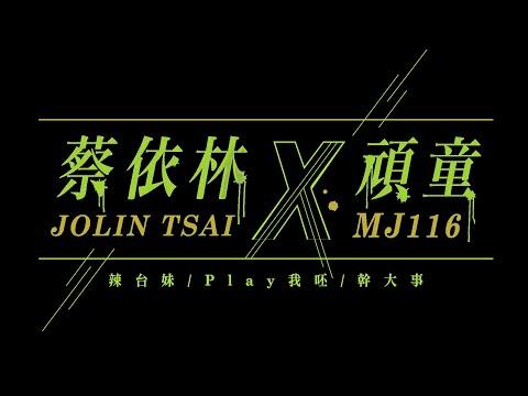 蔡依林 Jolin Tsai X 頑童MJ116「辣台妹 / Play 我呸 / 幹大事」演唱會