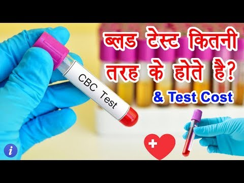 Blood Test Types in Hindi | By Ishan