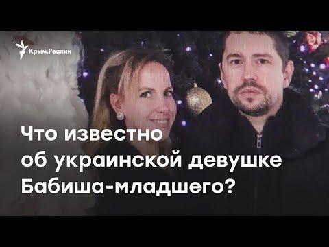 30 лет, зовут – Лиза. Что известно об украинской девушке Бабиша-младшего?