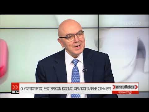 Ο υφυπουργός Εξωτερικών Κώστας Φραγκογιάννης στην ΕΡΤ | 14/02/2020 | ΕΡΤ