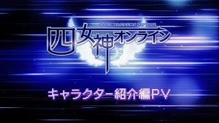 videó Cyberdimension Neptunia: 4 Goddesses Online