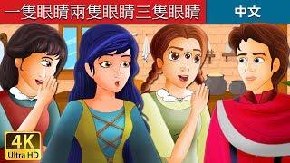 一隻眼睛兩隻眼睛三隻眼睛 | 三姐妹 | 睡前故事 | 中文童話