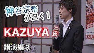 特別編 Youtuber KAZUYA氏 重い話題を短く楽しく!〜見てもらえる動画の作り方〜 【CGS 神谷宗幣が訊く! KAZUYA氏講演編 3/3】