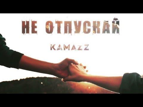 Kamazz НЕ ОТПУСКАЙ  (новый клип)