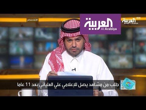 العرب اليوم - شاهد : علي العلياني يتلقى رسالة تأخرت في البريد 11 عامًا