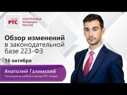 Обзор изменений в законодательной базе 223-ФЗ (16.10.2019)