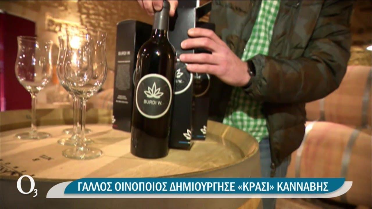 «Κρασί» με κανναβιδιόλη και άλλες καινοτομίες | 01/04/2021 | ΕΡΤ