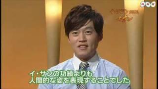 イ・ソジンNHKinterviewSept11,2009-YiSan