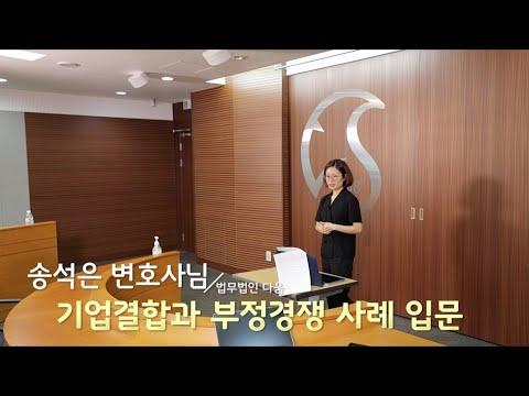 [몽글몽글]#3 '기업결합과 부정경쟁 사례입문'ㅣ송석은 법무법인 다움 변호사