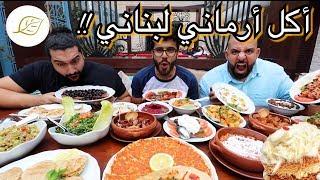 تجربة مطعم المياس - دبي | كباب بالكرز !! بيض فري !! | AlMayass Sofitel Dubai