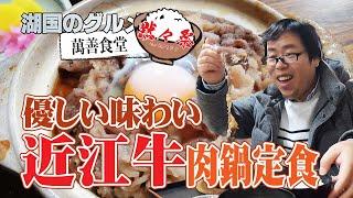 【湖国のグルメ】萬善食堂【近江牛肉鍋定食】
