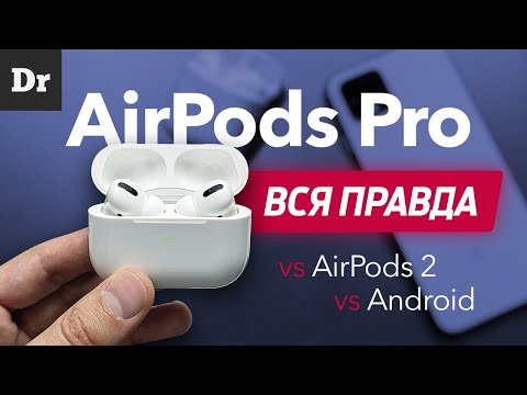 Обзор Apple AirPods Pro
