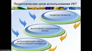 ИКТ в процессе обучения