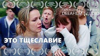Короткометражная драма «Это тщеславие» | Озвучка DeeAFilm