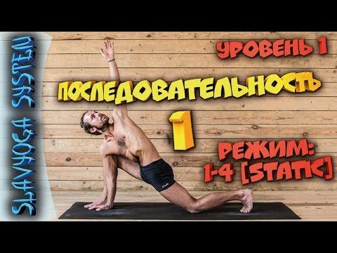 Йога для начинающих ⭐ SLAVYOGA SYSTEM 🚩 Уровень 1 🌀 Последовательность 1 🕒 Режим: 1-4