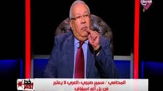د.سمير صبرى : عبدالمنعم ابو الفتوح و اعوانه جميعهم كاذبين