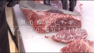 Wagyu Cutting Skills -How to Cut  a Top Sirloin for Steak