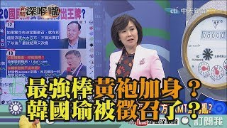 《新聞深喉嚨》精彩片段 最強棒黃袍加身?韓國瑜被徵召了?