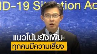แนวโน้มไทยยังเพิ่ม ทุกคนมีความเสี่ยง