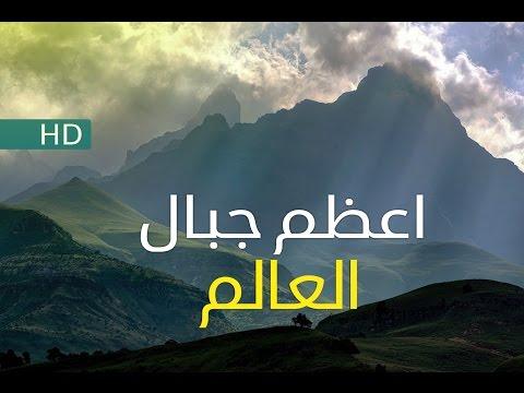 اعظم جبال العالم