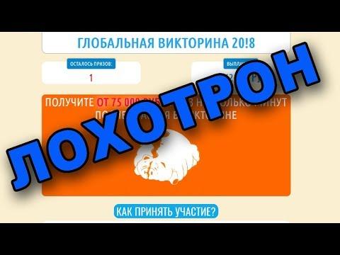 Глобальная викторина 2018 Очередной РАЗВОД прохиндеев!