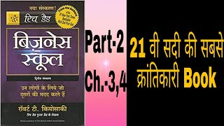 Business School Hindi Audiobook | Part 2 Ch. 3,4