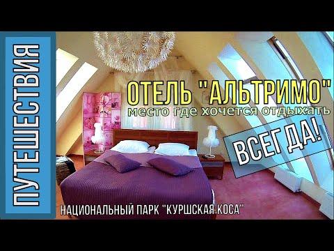 отель Альтримо, Куршская коса 28 сентября 2017г.
