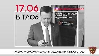 Прямая трансляция инстаграм-интервью губернатора Новгородской области Андрея Никитина