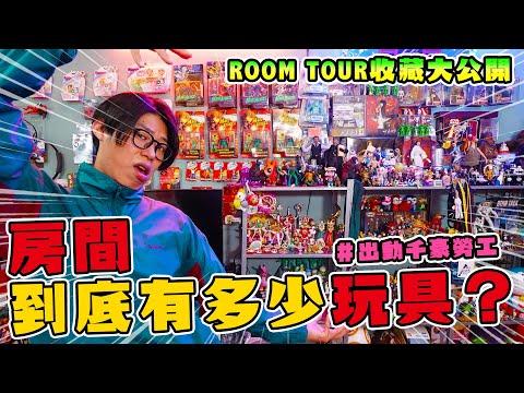 房間到底有多少玩具?ROOM TOUR 收藏大公開!【玩具人玩玩具】